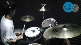 五月天 - 入陣曲 drum cover by A-Chih Li