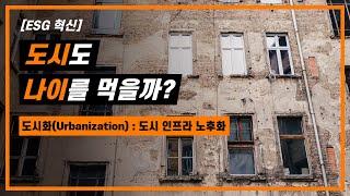 사회문제를 풀어가는 인사이트 - Why, 왜 도시 인프…