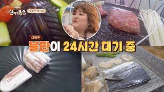 ↖이국주(Lee Kook Joo)네 집으로 오세요↗ 다…
