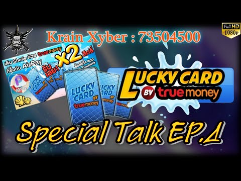 KXy - Special Talk : EP.4 เปิดการ์ดสงกรานต์ เพียงเติมเงินด้วย True Money