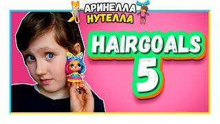 ЛОЛ хаїр гоалс #HAIRGOALS Розпакування Makeover 5 серія