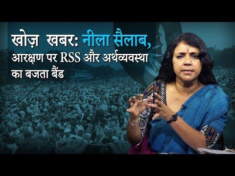 खोज़ खबर: नीला सैलाब, आरक्षण पर RSS और अर्थव्यवस्था का बजता बैंड