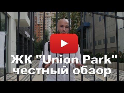 """Обзор ЖК """"Union Park (Юнион Парк)"""" от Концерна КРОСТ"""