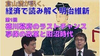 4月9日新発売! 『経済で読み解く明治維新』http://goo.gl/1IJRGl ◇チャ...