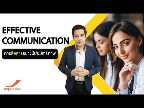 การสื่อสารอย่างมีประสิทธิภาพ ( Effective Communication ) EP. 1