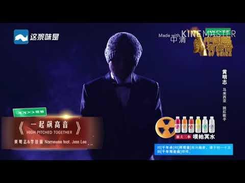 (只有歌版本)黃明志Namewee ft.李佳薇Jess Lee【一起飆高音 High Pitch Together】@亞洲通�專輯 All Eat Asia