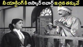 Mahanati Savitri Superb Court Scene | Savitri Evergreen Scenes | S.V. Ranga Rao, ANR | Volga Videos
