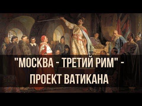 """""""Москва - третий Рим"""" - проект Ватикана. Александр Пыжиков"""