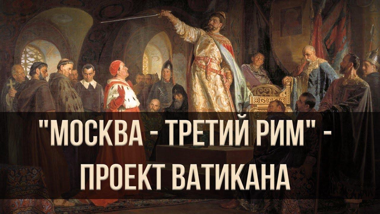 "Картинки по запросу ""Москва - третий Рим"" - проект Ватикана. Александр Пыжиков"