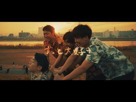 南無阿部陀仏 ‐「5時のチャイム」(Official Music Video)_NAMUABEDABUTSU