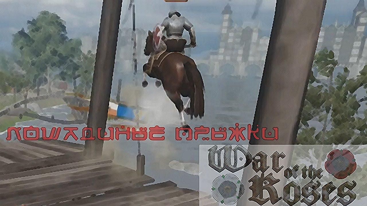 Лошадиные Прыжки