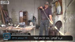 مصر العربية | في يد