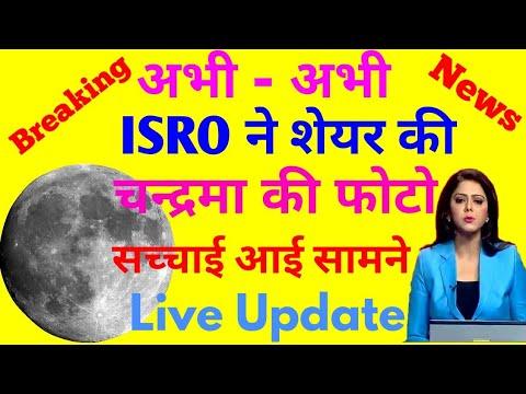 isro-ने-share-की-चन्द्रमा-की-फोटो-  -चन्द्रयान-2-news-live