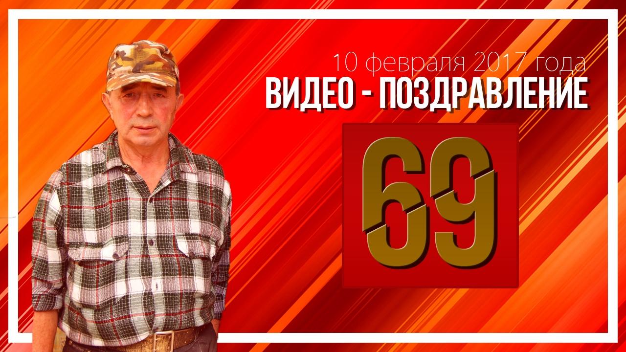 Поздравление с днем рождения на 69 лет