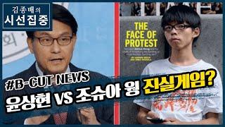 [김종배의 시선집중][B-CUT NEWS] 윤상현에 연락한 적 없다는 조슈아 웡, 진실은?