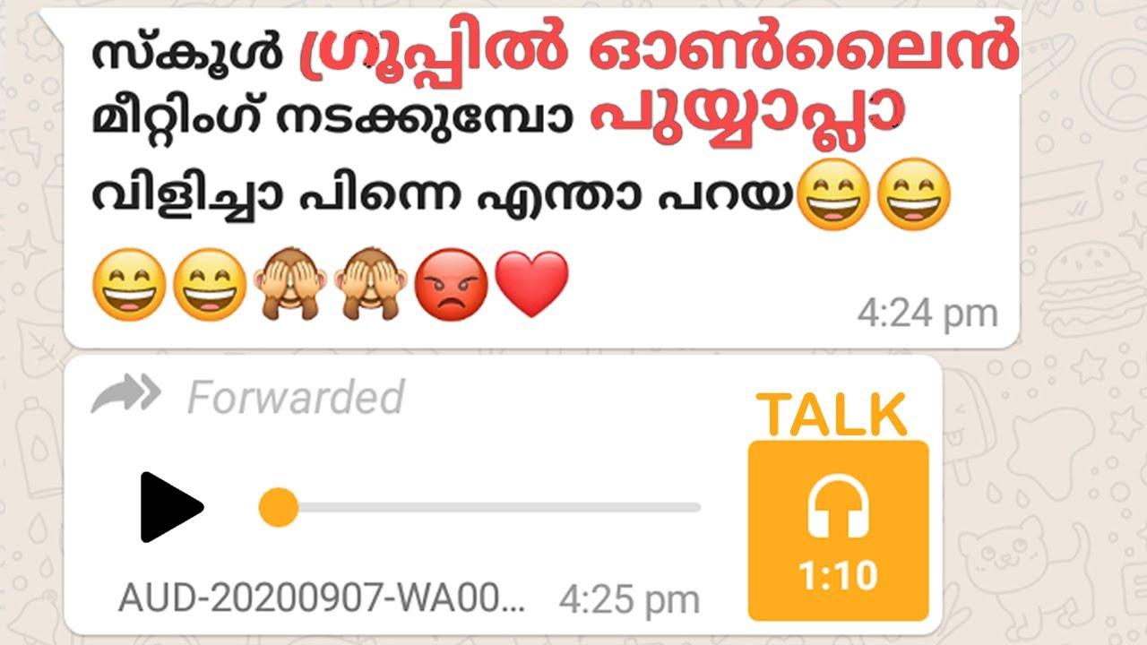 പുയ്യാപ്ല ഉച്ചക്ക്  ഭാര്യക്ക് ഫോൺ വിളിച്ചത് വൈറലാകുന്നു  | Malayalam Funny Call 2020