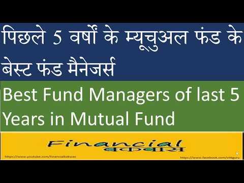 पिछले 5 वर्षों के म्यूचुअल फंड के बेस्ट फंड मैनेजर्स Best Fund Managers of last 5 Years in MF