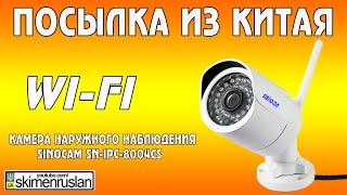 видео Wi fi камера наблюдения для дома и наружная