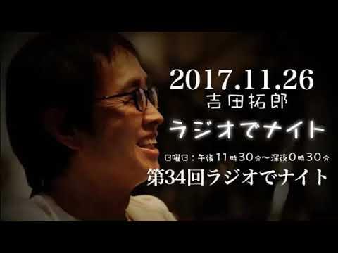 2017.11.26 第34回 吉田拓郎ラジオでナイト