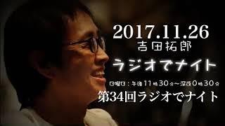 2017年11月26日 第34回吉田拓郎ラジオでナイト 番組H.P http://www.1242...