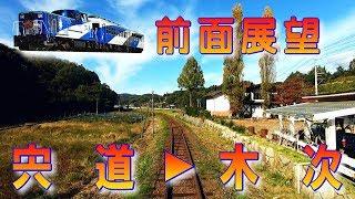 【前面展望】トロッコ列車 奥出雲おろち号・秋 (2/4) 宍道→木次 (Nov-2019)