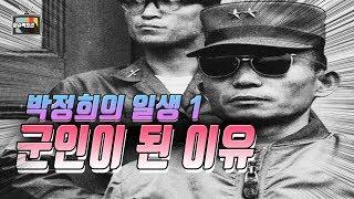 박정희가 군인이 된 이유-박정희의 일생 1탄