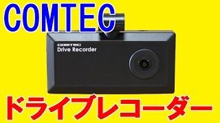 コムテックのドライブレコーダーをクラウンに取り付けてみた thumbnail
