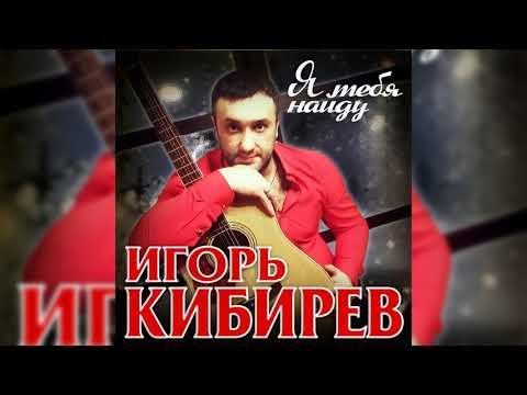 """Игорь Кибирев -  """"Я тебя найду""""/ПРЕМЬЕРА 2019!"""