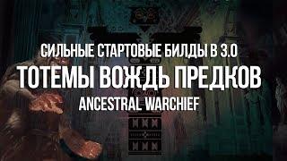Path of exile: Сильные стартовые билды 3.0 — Тотем Вождь Предков