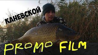 Водоём Каневской промо ролик рыбалка на карпа осенью 2019 HD