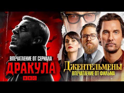 IKOTIKA - Дракула и Джентльмены (Впечатления от сериала и фильма) Гай Ричи и создатели Шерлока