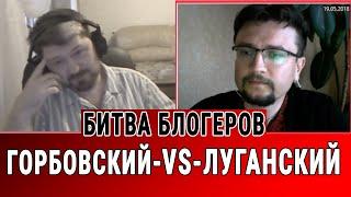 ЛУГАНСКИЙ (УКРАИНА) - VS - ГОРБОВСКИЙ (РФ)