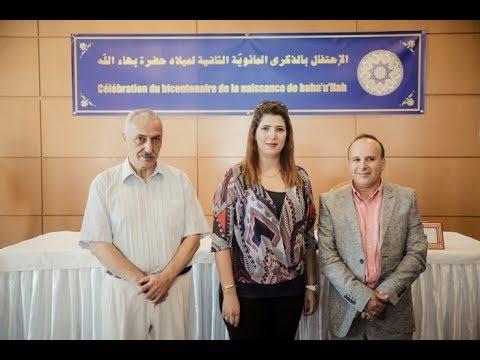 المؤتمر الصحفي للبهائيين بتونس - ذكرى ميلاد حضرة بهاء الله