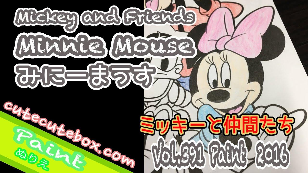 Paint Minnie Mouse Disney ぬり絵ミニーマウス ディズニー色ぬりし