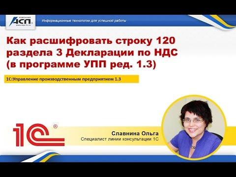 Как расшифровать строку 120  раздела 3 Декларации по НДС (в 1С:УПП ред. 1.3)