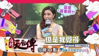 【麻辣天后傳-預告】天氣熱千萬別招惹女人 夏日的女人地雷大公開!2019.07.30
