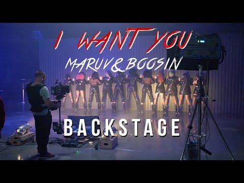 Как снимали: MARUV & Boosin — I Want You | Backstage