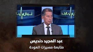 عبد المجيد دنديس - متابعة مسيرات العودة