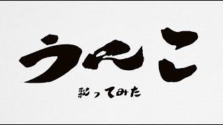 いや〜迷曲ですなぁ〜 Mix:松尾真之介→https://twitter.com/music_kuro...