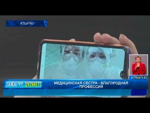 МЕДИЦИНСКАЯ СЕСТРА - БЛАГОРОДНАЯ ПРОФЕССИЯ   Новости Атырау
