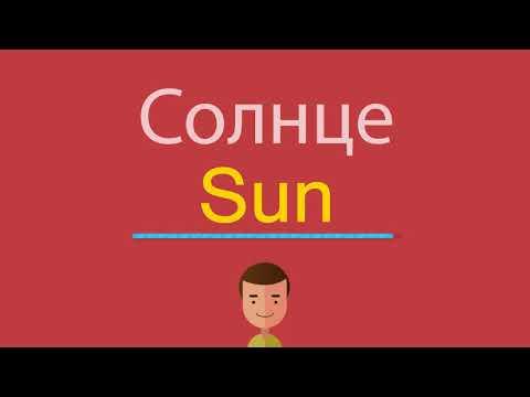 Как по английски будет слово солнце