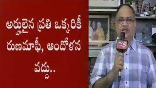 Kutumba Rao Speaks About  3rd Phase Of Rythu Runa Mafi Funds | TV5 News