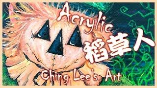 塑膠彩,Acrylic Painting tutorial for Beginners 萬聖節系列:畫稻草人,how to draw a scarecrow(Ching Lee's Art)