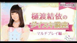 ひーわたんこと樋渡結依が誰でも簡単に楽しめる新作スマホゲーム『AKB48...