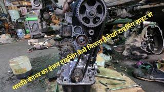 MARUTI SUZUKI WAGON R ENGINE TIMING FULL Ditels