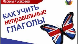 Как учить неправильные глаголы в английском языке. Учим английский с Мариной Русаковой.