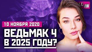 Ведьмак 4 и Cyberpunk 2077, игры для PS5, взлом Capcom, масштаб GTA 6. Игровые новости ALL IN 10.11