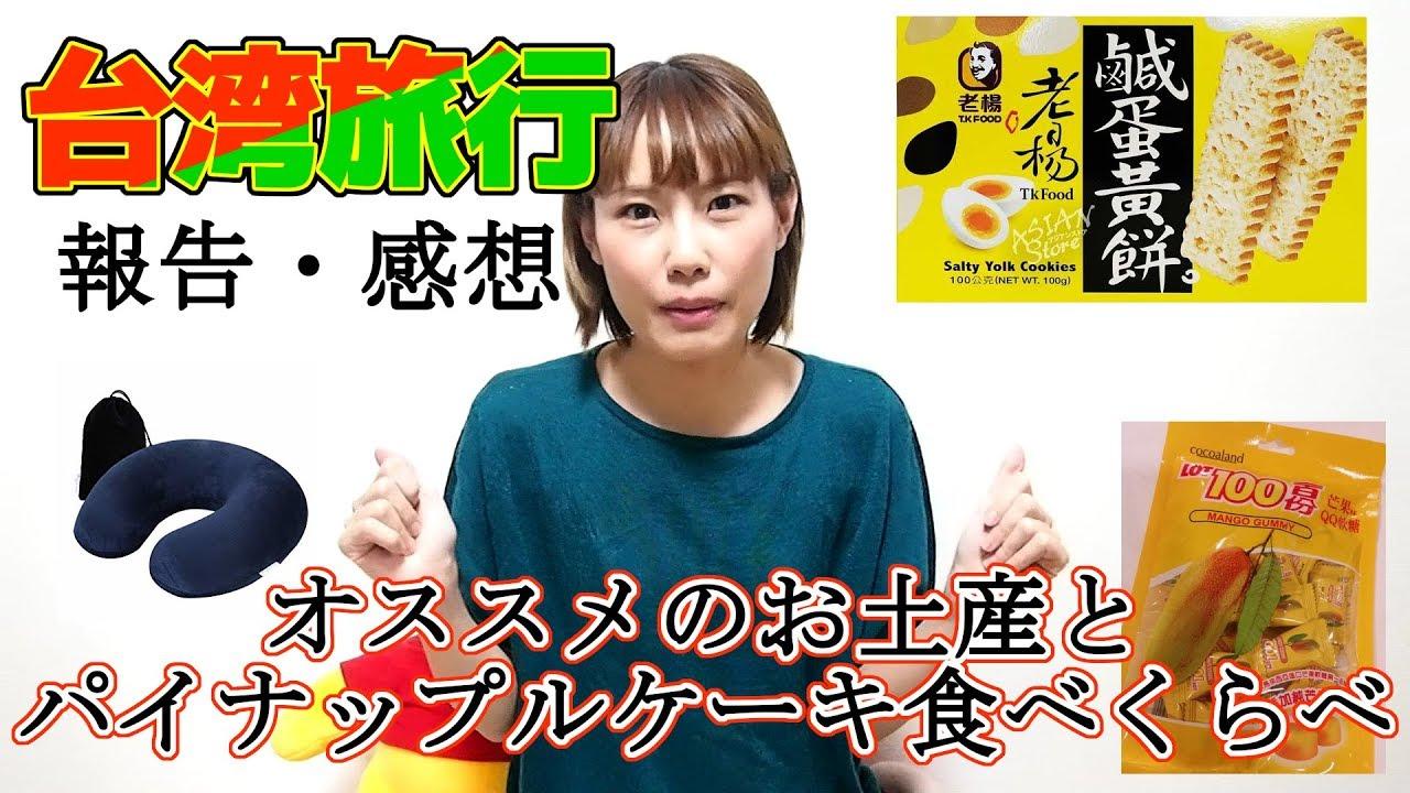 【台湾旅行/Taiwan Travel】台湾行くなら絶対見るべし!報告と感想とレアなオススメお土産とパイナップルケーキ食べくらべ IKUVLOG いくちゃんねる