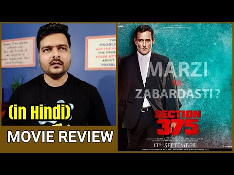 Section 375 - Movie Review