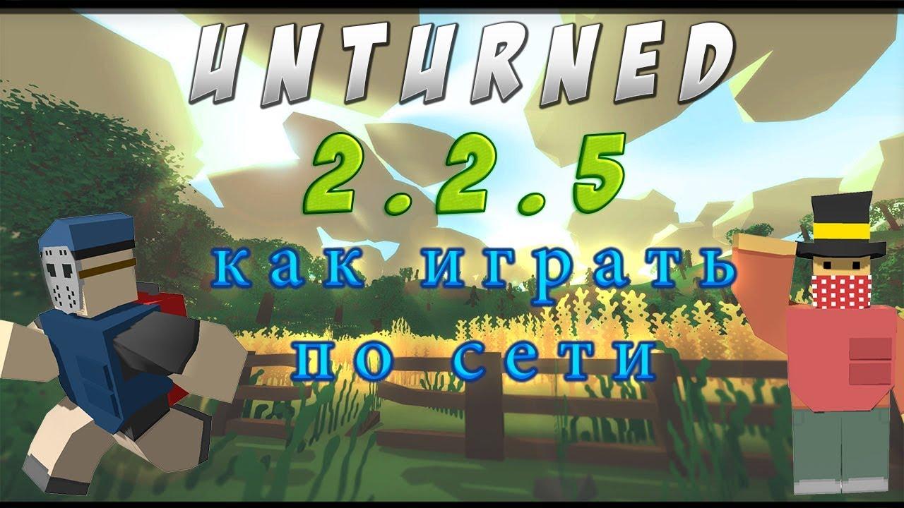 Unturned 3 0 скачать игру